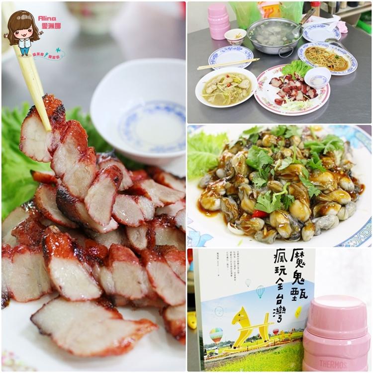 【食記】基隆南北小吃 在地人激推紅糟肉 跟著魔鬼甄瘋玩全台灣THERMOS膳魔師燜燒罐外帶超方便