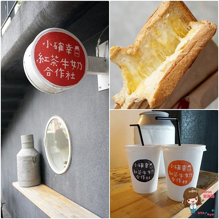 【食記】台北華山文創 小確幸紅茶牛奶合作社 高大鮮奶茶配烤起士三明治 把早餐當下午茶吃 @Alina 愛琳娜 嗑美食瘋旅遊