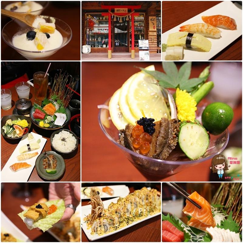 【食記】台北東區 狗一下居食酒屋 不可能的套餐超優惠 巨大明蝦毛毛蟲壽司被明太子淹沒