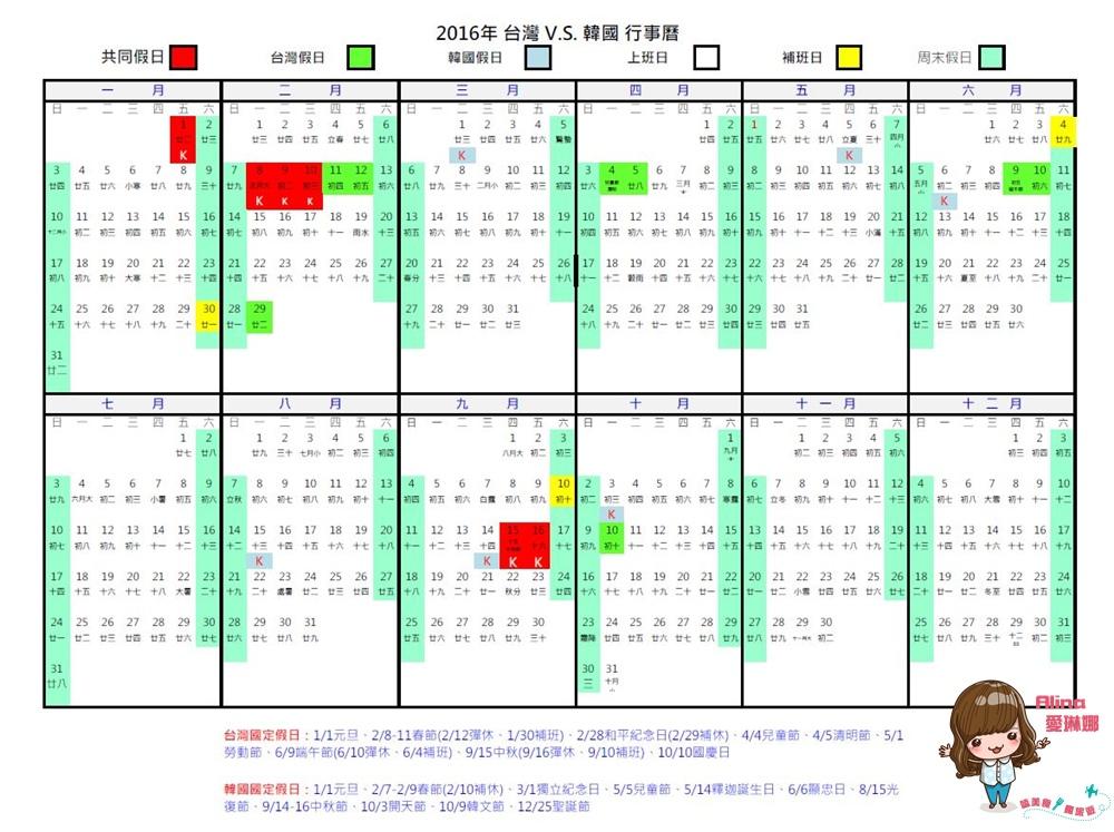 【2016行事曆】台灣 V.S. 韓國首爾 開始訂房訂票規劃行程吧 假要省著用 請少天玩多天