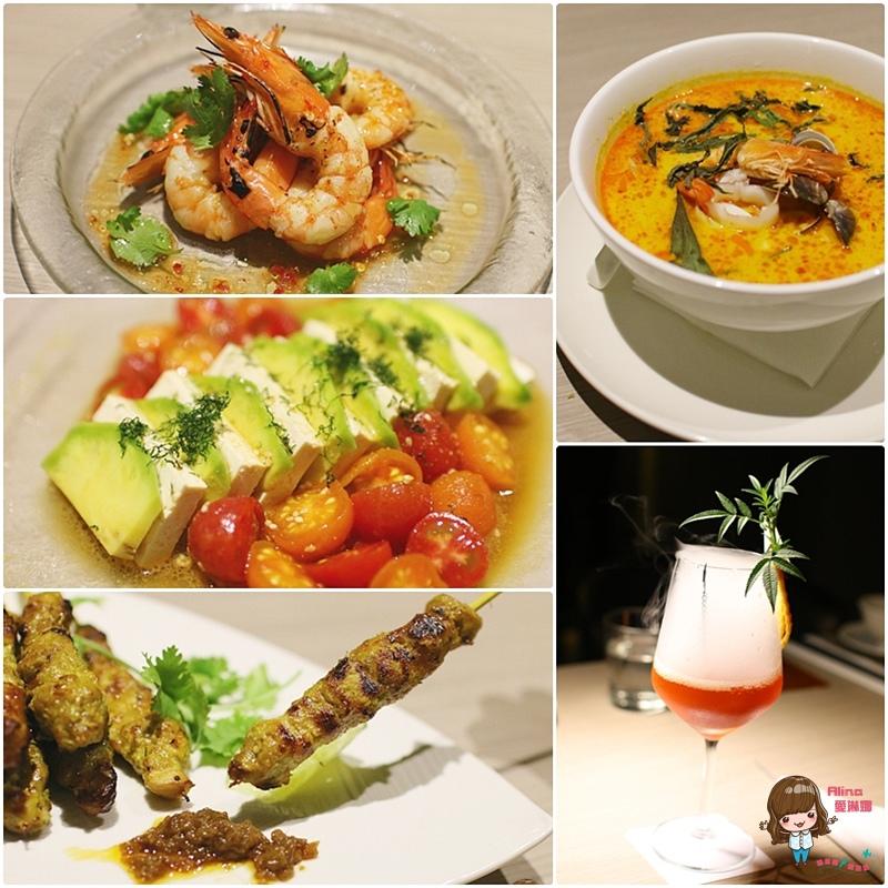 【已歇業】台北東區 One Restaurant & Lounge 南洋風創意美食餐廳調酒吧 約會聚餐好選擇 @Alina 愛琳娜 嗑美食瘋旅遊
