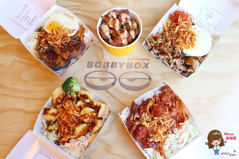 【食記】台北東區 BOBBY BOX 韓式飯盒 辣到噴火辣炒雞炸雞 甜滋滋韓式烤肉排 飯桶們吃吧 @Alina 愛琳娜 嗑美食瘋旅遊