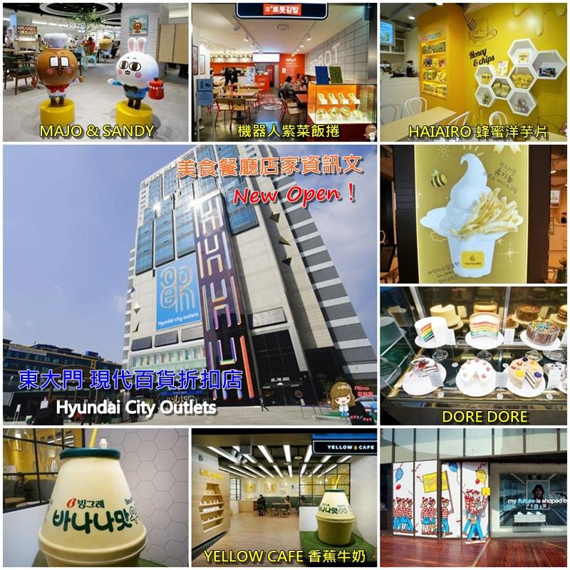 【首爾自由行】東大門 現代百貨Outlets 美食餐廳 DORE DORE 蜂蜜洋芋片 香蕉牛奶 機器人紫菜飯捲 @Alina 愛琳娜 嗑美食瘋旅遊