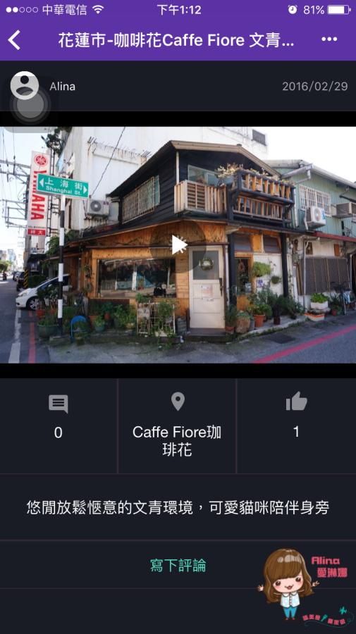 【旅遊實用APP】Bubboe 報報遊 行程記錄新玩法 聲音搭配圖片 花蓮文青咖啡館跟東大門自強夜市 @Alina 愛琳娜 嗑美食瘋旅遊