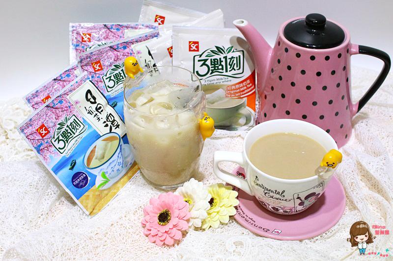【團購美食】3點1刻 幸福奶茶 可回沖式茶包即溶飲品 我和我的十七歲 艾麗絲下午茶必備 連韓國人都愛買 @Alina 愛琳娜 嗑美食瘋旅遊