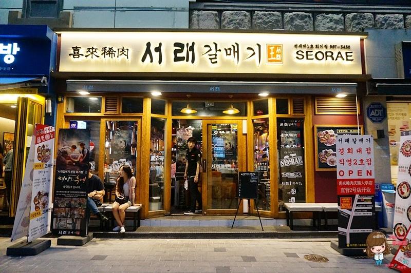 【首爾自由行】123回基 喜來稀肉 서래갈매기 海鷗肉好吃 韓劇 太陽的後裔 柳時鎮跟徐大英喝酒的烤肉店 @Alina 愛琳娜 嗑美食瘋旅遊