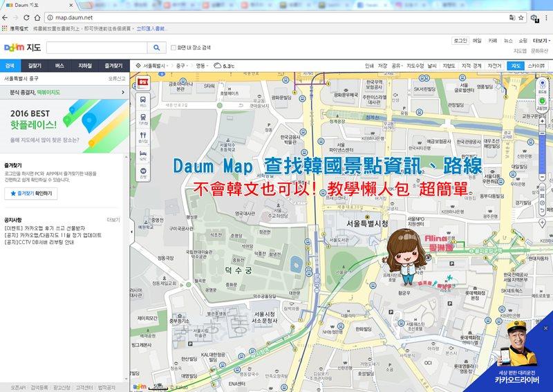 【韓國自由行必備】Daum Map 查地圖交通路線 景點餐廳資訊 使用教學懶人包 不會韓文也能輕鬆查 @Alina 愛琳娜 嗑美食瘋旅遊