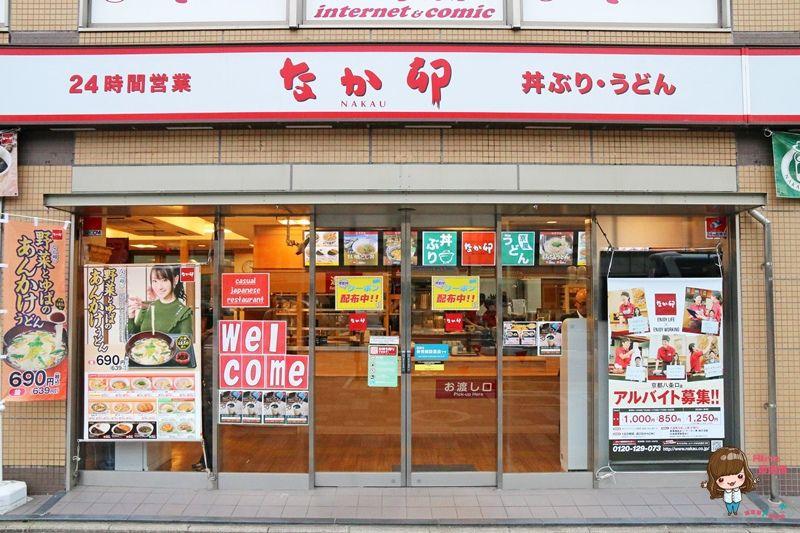 【日本京都自由行】なか卵 京都八条口店 24小時營業 親子丼飯平價好吃 自助式點餐機 @Alina 愛琳娜 嗑美食瘋旅遊