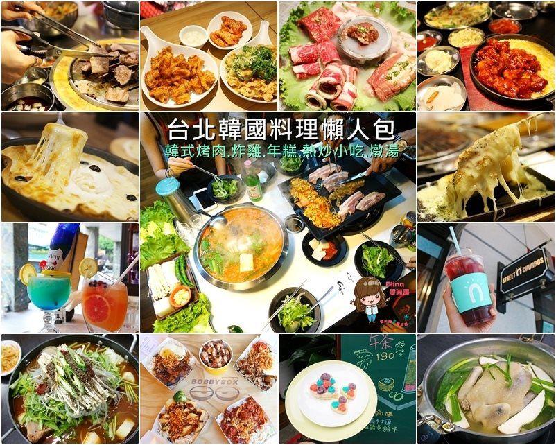 台北韓國料理