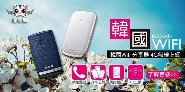 【首爾自由行】韓國旅遊 虎奕網 4G LTE Wi-Fi 網路分享器 市區近郊上網吃到飽不限流量