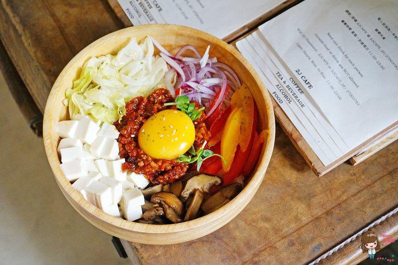 【食記】台北大安 2J CAFE 韓式咖啡館 複合式餐酒館 韓式拌飯 老宅工業風 靜謐環境氛圍 @Alina 愛琳娜 嗑美食瘋旅遊