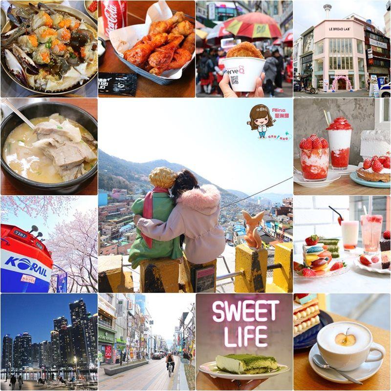【行程規劃】釜山自由行5天4夜 韓國咖啡館 平價在地美食 鎮海賞櫻好浪漫 @Alina 愛琳娜 嗑美食瘋旅遊