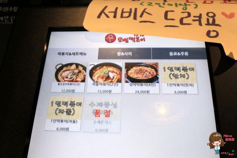 【釜山美食】超長1.5公尺 模範辣炒年糕 모범떡볶이1976 甜辣好吃