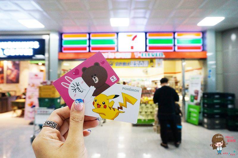首爾行程 交通卡
