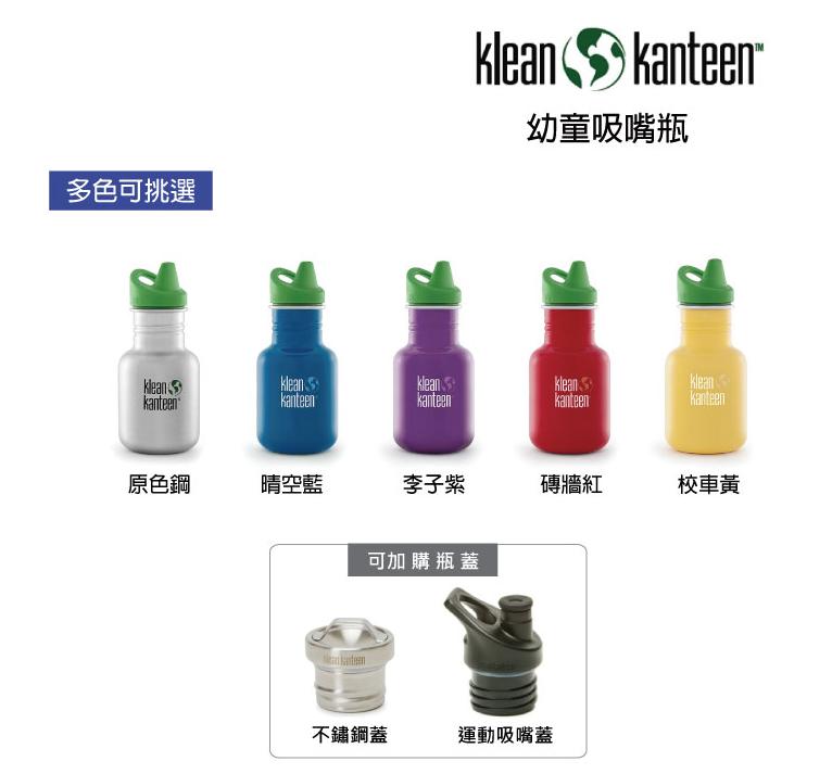 【網路商城】神腦線上購物 美國Klean Kanteen 不鏽鋼保溫瓶 神腦,有喔! 領優惠享折扣