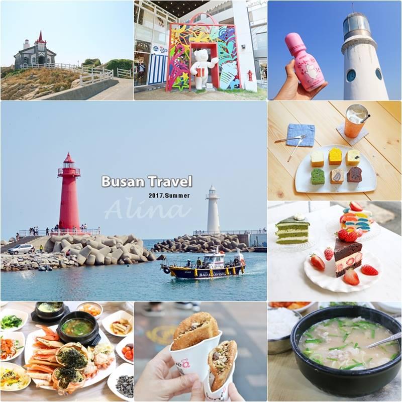 【行程規劃】釜山自由行 2019女子快閃韓國釜山 4天3夜,美食美景充實好玩 @Alina 愛琳娜 嗑美食瘋旅遊