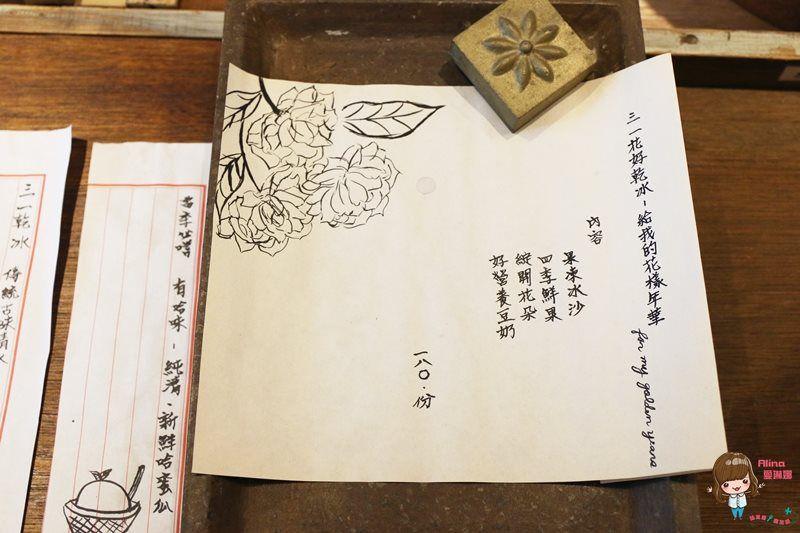 【已歇業】台北東區 三一bloom 花好商行 文青哈密瓜冰 古早味水果冰 最愛文旦金萱