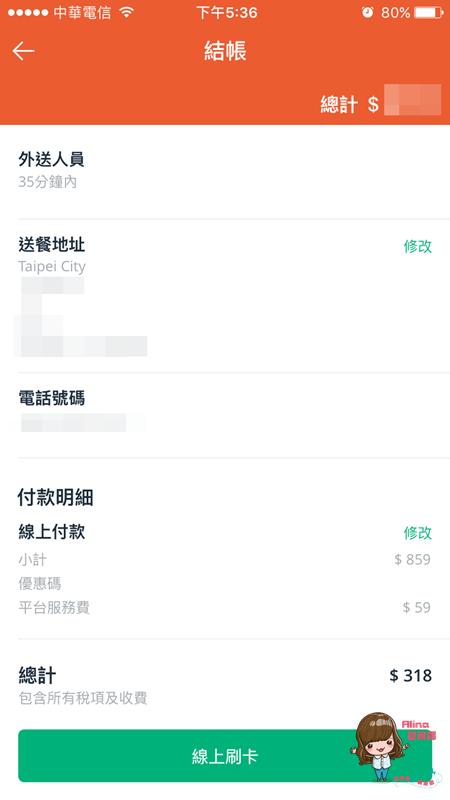 【美食app】空腹熊貓 foodpanda 美食外送訂餐 方便快速 省時免出門