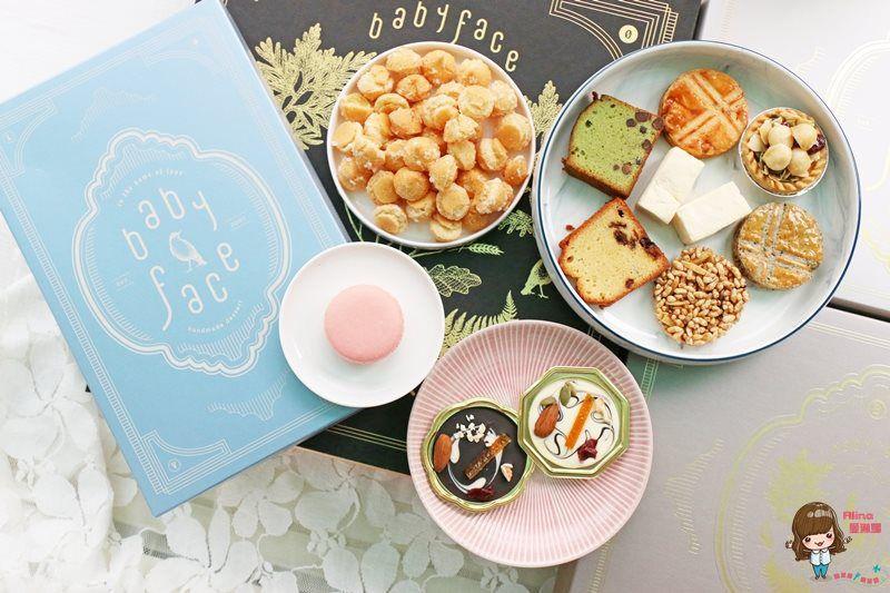 【食記】台中 Babyface手工喜餅 2017經典復刻禮盒 典雅包裝多樣選擇 @Alina 愛琳娜 嗑美食瘋旅遊