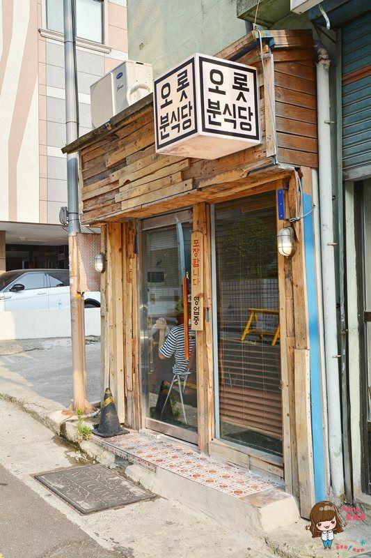【釜山自由行】西面 오롯분식당 O'lot 牛肉辣炒年糕 辣到流淚噴火的好吃