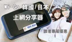國外旅遊上網分享器