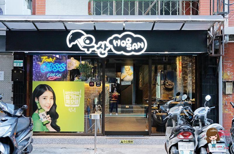 【食記】台北市府 Woosan 韓式料理店 韓國烤肉套餐 部隊鍋配爐邊起司超搭