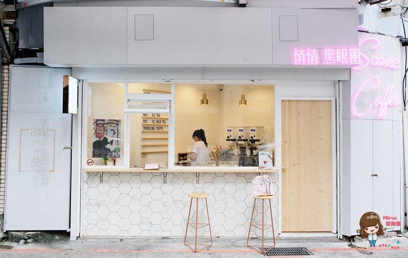 【食記】台北東區 悄悄黑眼圈 CIAOxBS 悄悄好食 手作司康外帶吧 @Alina 愛琳娜 嗑美食瘋旅遊