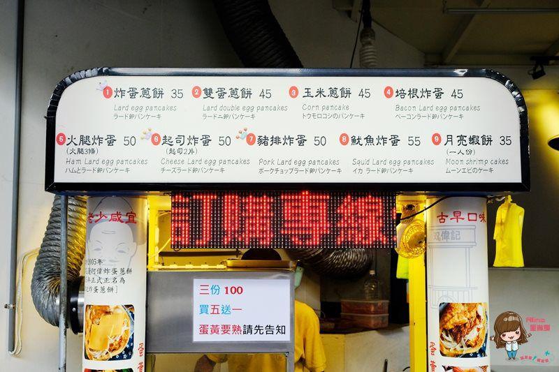 【食記】台北東湖 双偉記炸蛋蔥油餅 內湖店 皮Q口味多的炸彈蔥油餅