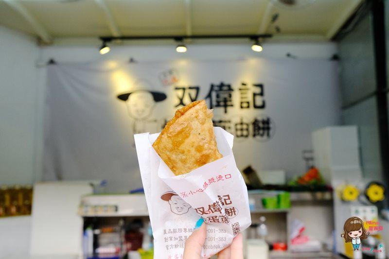 【食記】台北東湖 双偉記炸蛋蔥油餅 內湖店 皮Q口味多的炸彈蔥油餅 @Alina 愛琳娜 嗑美食瘋旅遊