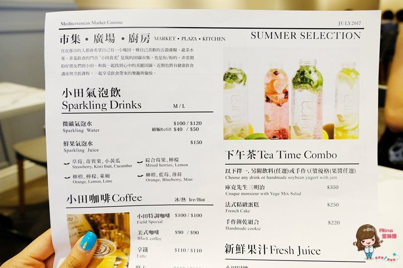 【食記】台北中山 小田食光 FIELD 地中海飲食餐廳 網美熱門打卡時尚