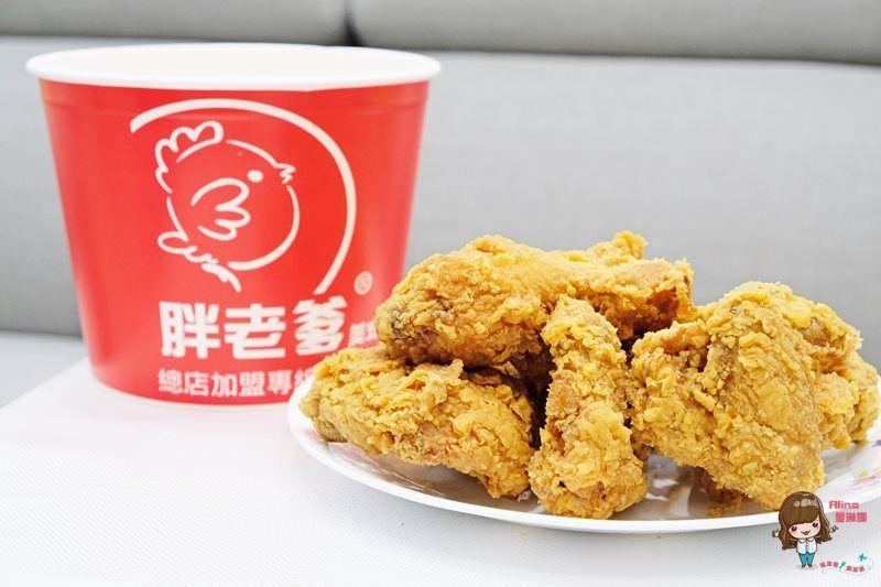 【食記】台北內湖 胖老爹美式炸雞 東湖店 名不虛傳的皮脆肉多汁 @Alina 愛琳娜 嗑美食瘋旅遊