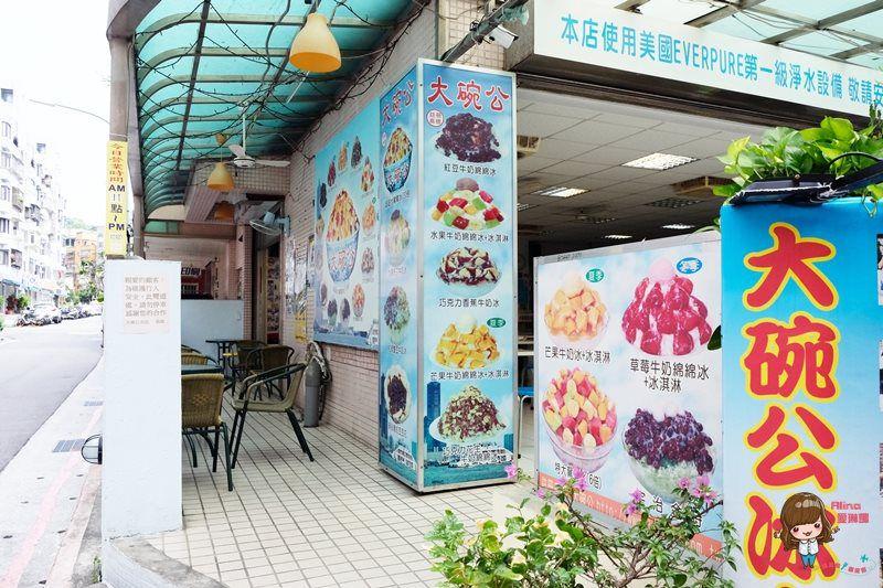 【食記】台北東湖 大碗公冰店 夏季限定 芒果牛奶綿綿冰 紅豆芋頭冰綿密酥透