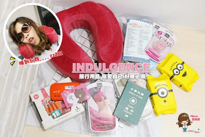【旅遊好物】旅行必備 INDULGENCE 好眠頸枕眼罩 行李打包收納 隨身輕巧購物袋 @Alina 愛琳娜 嗑美食瘋旅遊