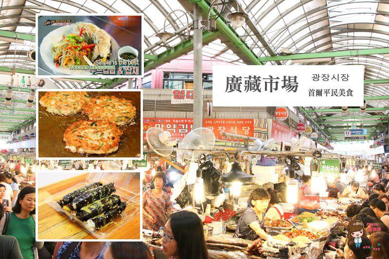 【首爾美食】韓國 廣藏市場-交通美食地圖攻略、買棉被店推薦 @Alina 愛琳娜 嗑美食瘋旅遊