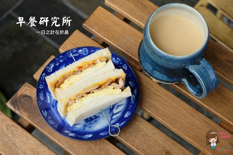 【食記】台北東區 早餐研究所 烤吐司三明治 功夫鮮奶茶 簡單卻美味 @Alina 愛琳娜 嗑美食瘋旅遊