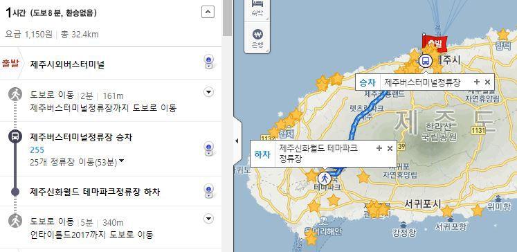 濟州神話世界交通