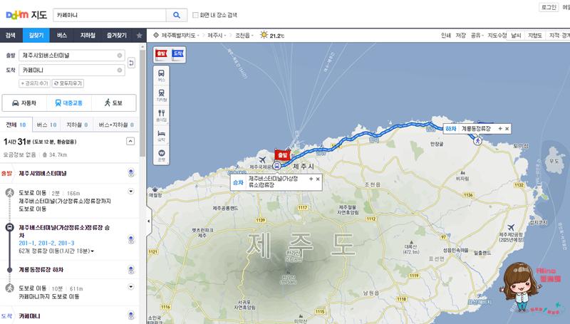 【濟州島自由行】濟州市 CAFE mani 紅色沙發 露天海景咖啡館