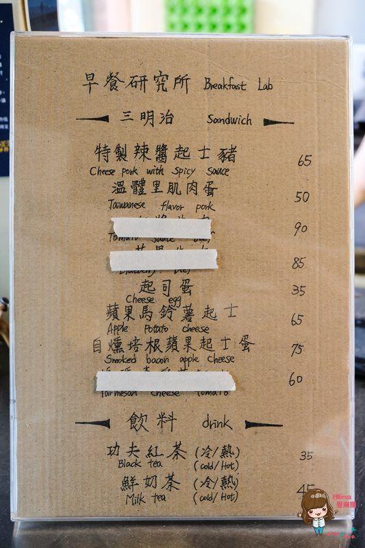 早餐研究所菜單價格