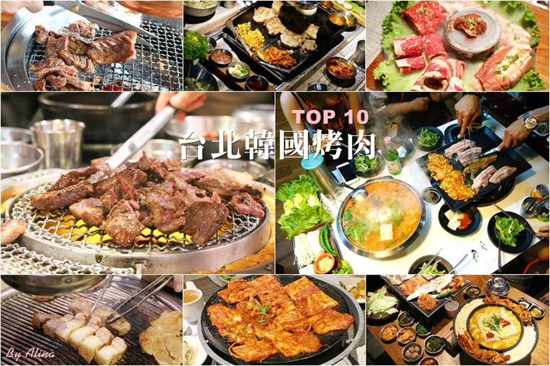 【台北韓國料理懶人包】精選10家 台北韓國烤肉 韓式豬五花 調味牛肉 熱門美食 @Alina 愛琳娜 嗑美食瘋旅遊