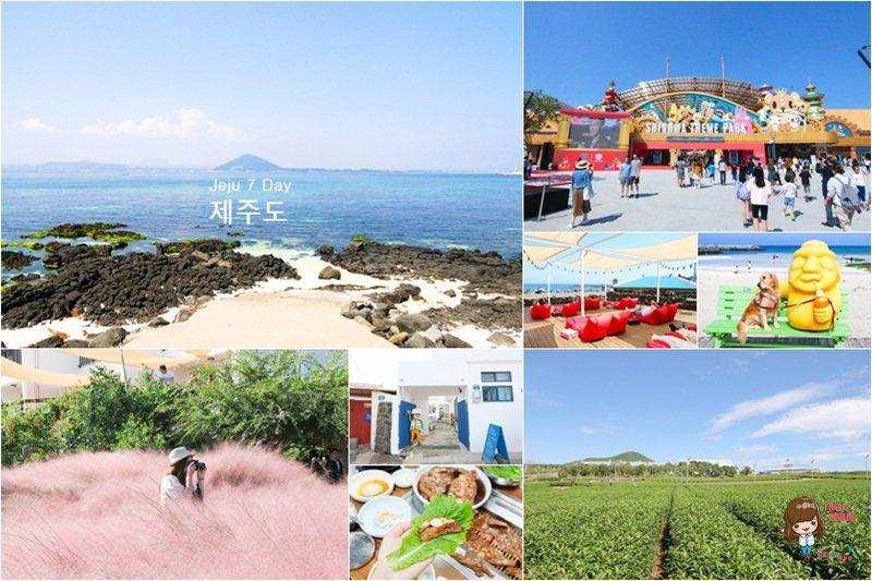 【行程規劃】韓國 濟州島自由行 七天六夜 行程懶人包 戀上濟州的美 愛上濟州的味 @Alina 愛琳娜 嗑美食瘋旅遊
