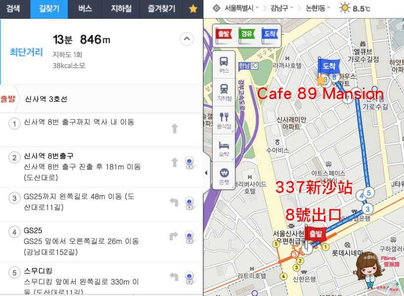 Cafe 89Mansion 李鍾碩咖啡廳 地圖交通路線