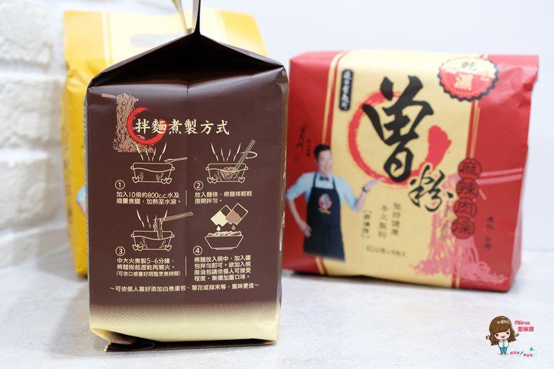 【食記】台北大同 曾拌麵 實體門市 口味貨量齊全 海味叻沙曾粉 吃過都說讚