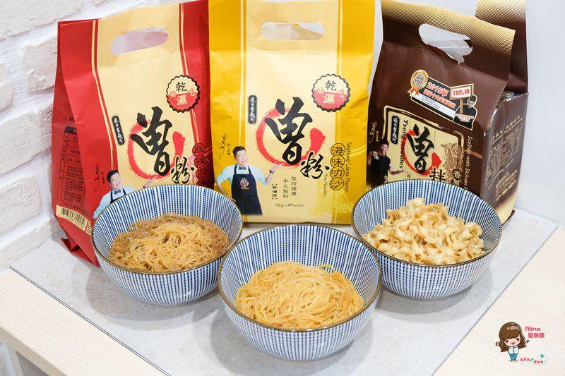 【食記】台北大同 曾拌麵 實體門市 口味貨量齊全 海味叻沙曾粉 吃過都說讚 @Alina 愛琳娜 嗑美食瘋旅遊