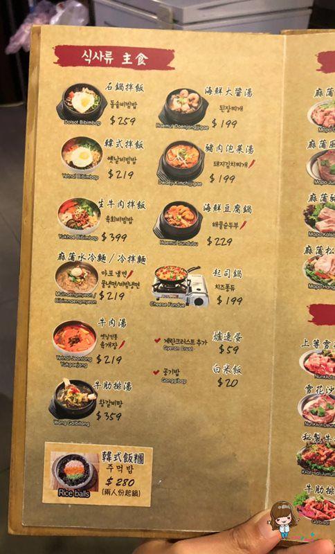 新麻蒲海鷗菜單