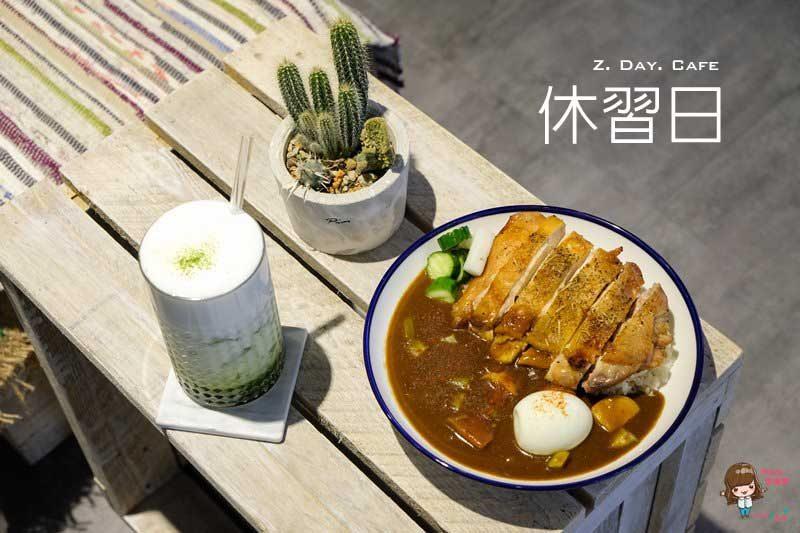 【食記】台北大安 休習日 Z Day Cafe 日式簡約風咖啡館 雞腿咖哩飯香濃好吃 @Alina 愛琳娜 嗑美食瘋旅遊