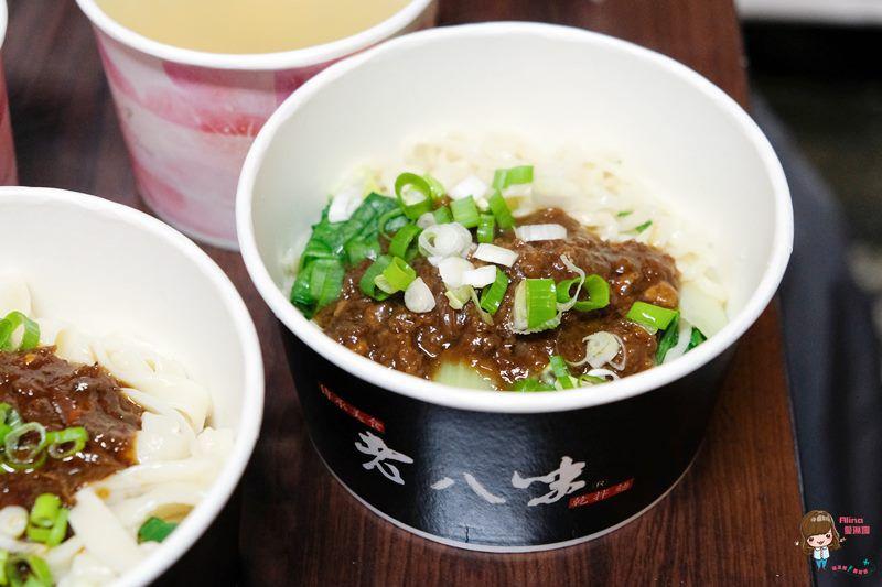 【食記】台北東湖 老八味乾拌麵 鮮味蛤蜊湯 台味小菜 通通三樣100好划算