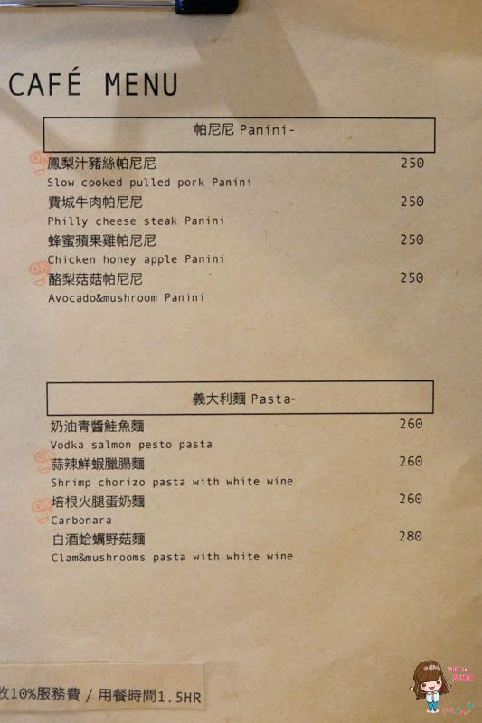 【食記】台北東區 李氏咖啡 ARIELLEE Cafe 焦糖雞蛋布丁 氣質玫瑰鮮奶茶