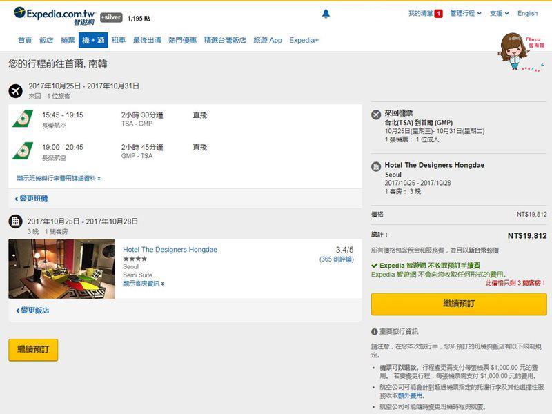 【旅遊省錢秘技】智遊網 Expedia 優惠訂房 機票住宿折扣精打細算 套裝行程省更多