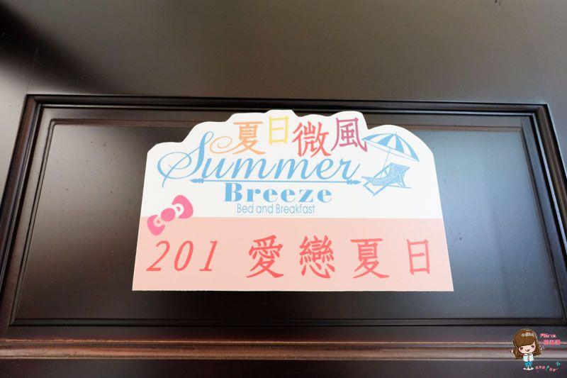 【台東民宿】台東市 台東夏日微風民宿 粉色夢幻主題雙人房 包棟入住好熱鬧