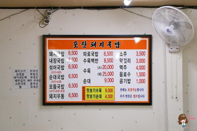 浦項豬肉湯飯菜單